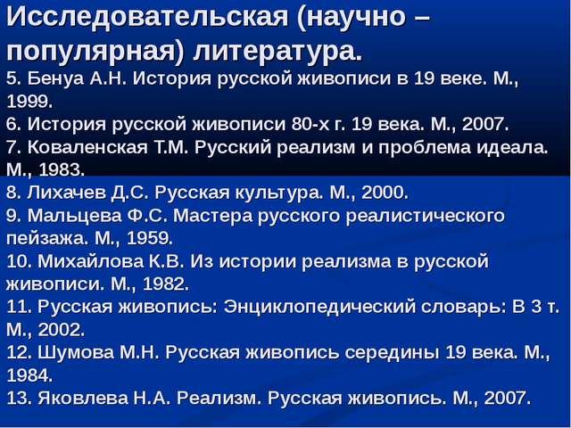 Исследовательская (научно – популярная) литература. 5. Бенуа А.Н. История рус...