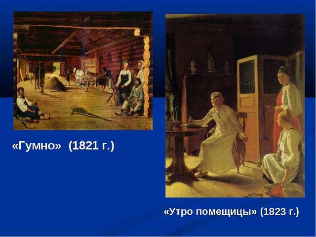 «Гумно» (1821 г.) «Утро помещицы» (1823 г.) «