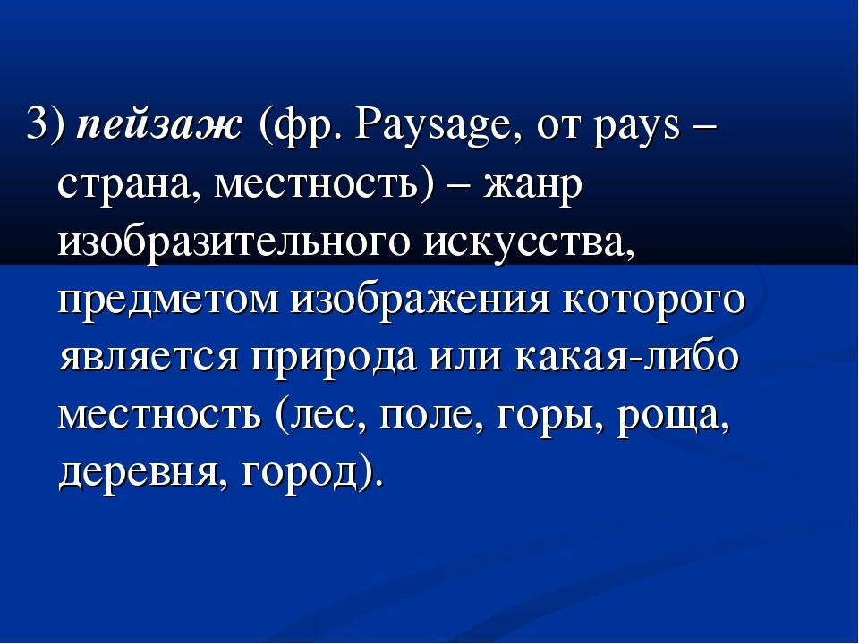 3) пейзаж (фр. Paysage, от pays – страна, местность) – жанр изобразительного...