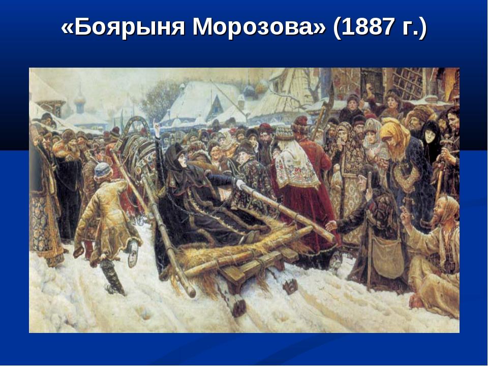 «Боярыня Морозова» (1887 г.)