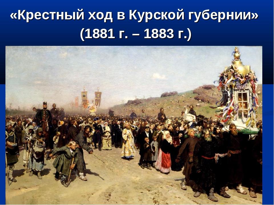 «Крестный ход в Курской губернии» (1881 г. – 1883 г.)