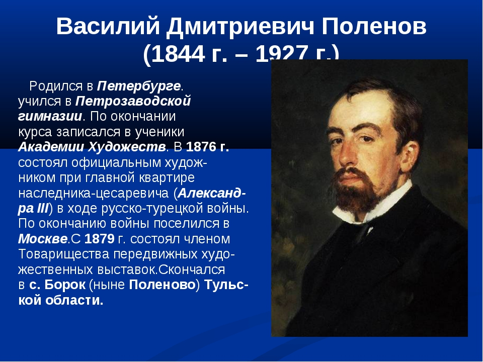 Василий Дмитриевич Поленов (1844 г. – 1927 г.) Родился в Петербурге. учился в...