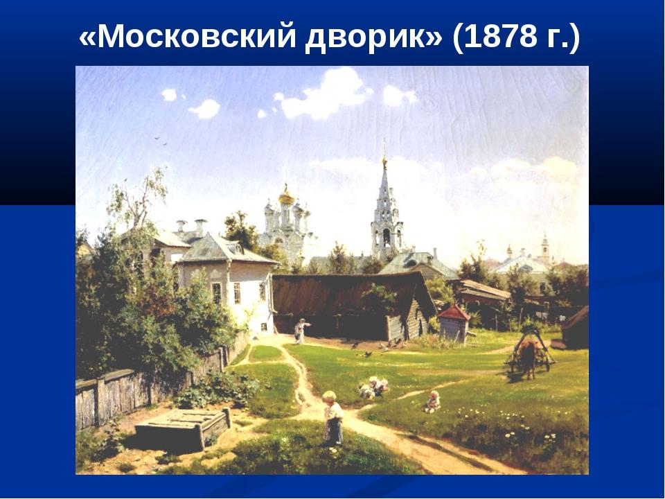 «Московский дворик» (1878 г.)