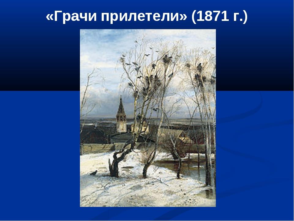 «Грачи прилетели» (1871 г.)