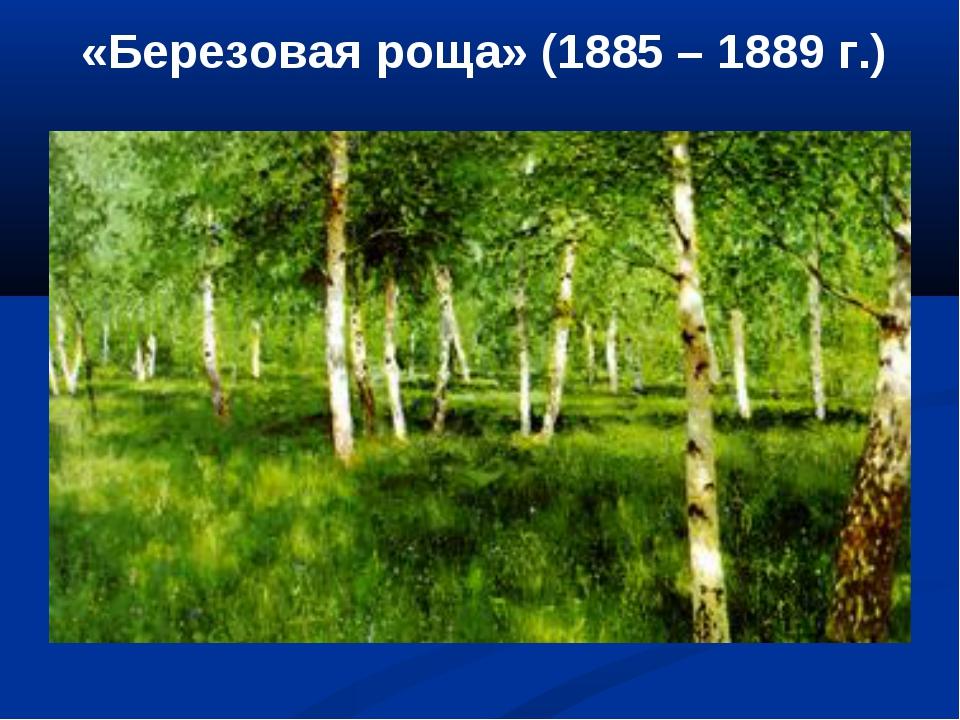 «Березовая роща» (1885 – 1889 г.)
