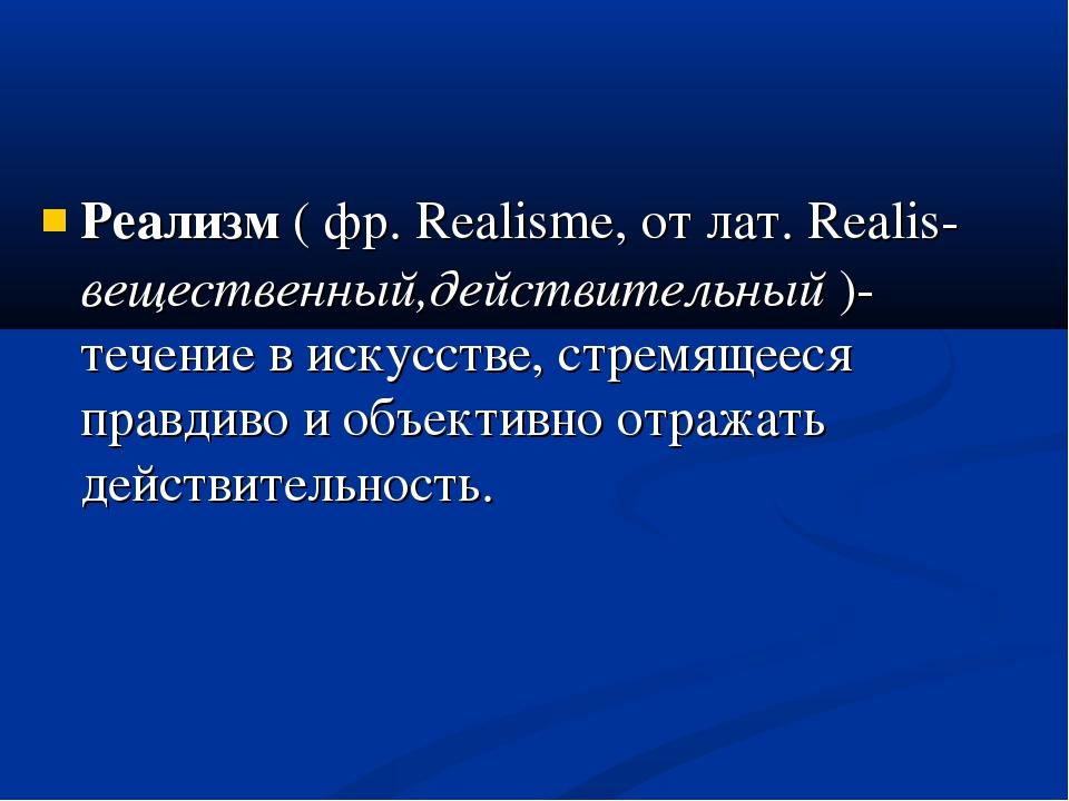 Реализм ( фр. Realisme, от лат. Realis- вещественный,действительный )- течени...