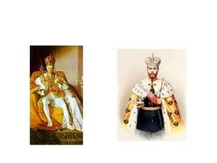 В НЕКОТОРОМ ЦАРСТСВЕ, В НЕКОТРОМ ГОСУДАРСТВЕ ЖИЛ-БЫЛ КОРОЛЬ… Николай II – пос