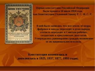 Первая конституция Российской Федерации была принята 10 июля 1918 года как Ко