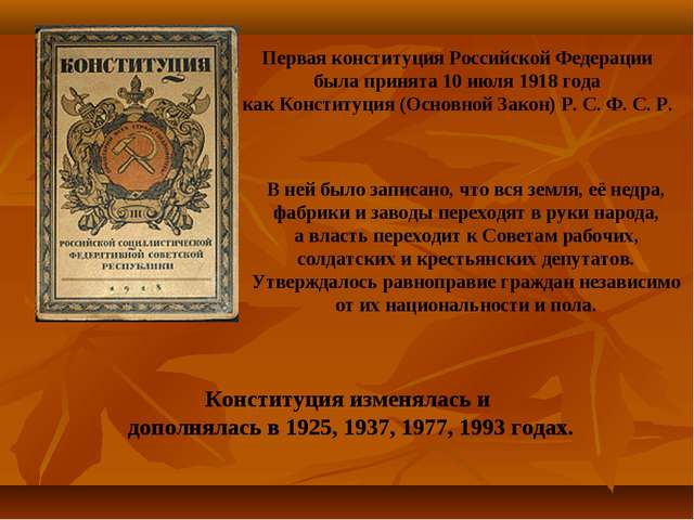 Первая конституция Российской Федерации была принята 10 июля 1918 года как Ко...