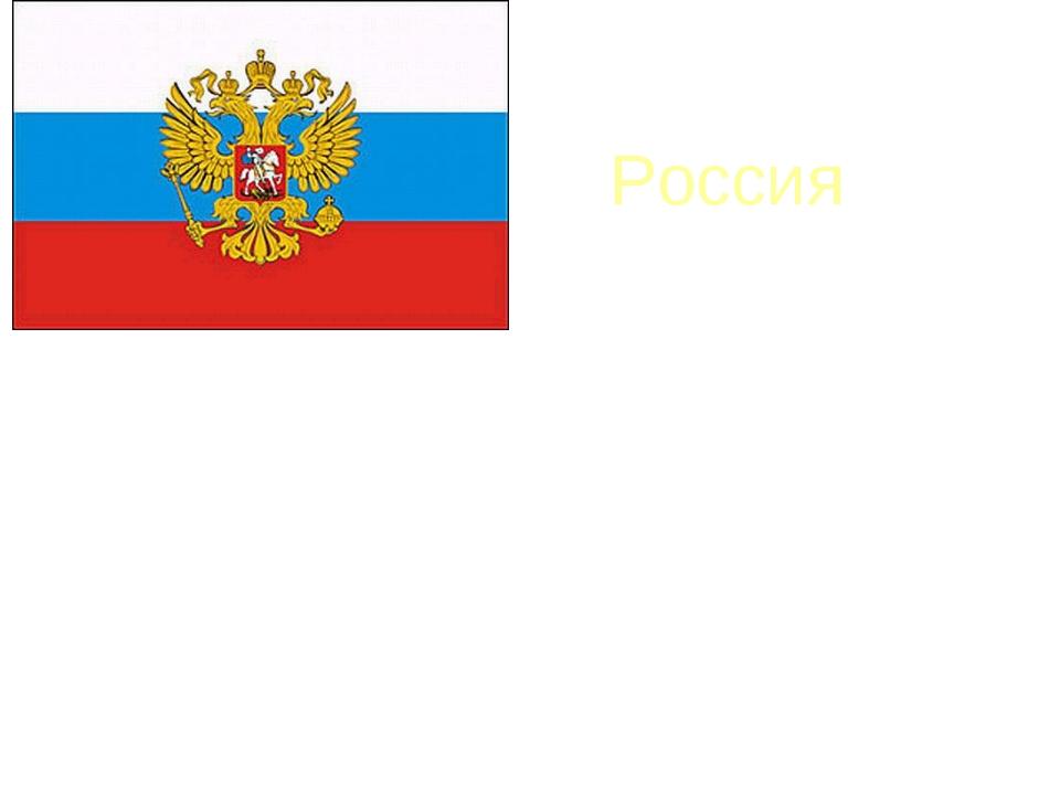 Россия Российская Федерация – в переводе с латинского означает «союз», «объед...