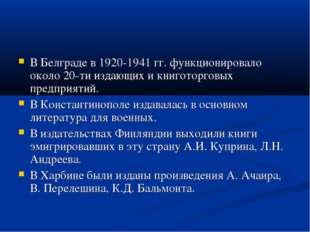 В Белграде в 1920-1941 гг. функционировало около 20-ти издающих и книготоргов