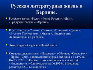 Русская литературная жизнь в Берлине. Русские газеты: «Руль», «Голос России»,