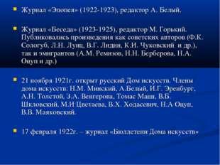Журнал «Эпопея» (1922-1923), редактор А. Белый. Журнал «Беседа» (1923-1925),