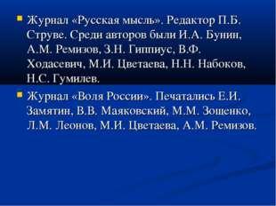 Журнал «Русская мысль». Редактор П.Б. Струве. Среди авторов были И.А. Бунин,