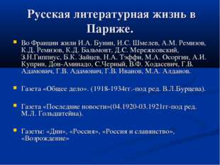 Русская литературная жизнь в Париже. Во Франции жили И.А. Бунин, И.С. Шмелев