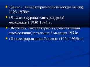 «Звено» (литературно-политическая газета) 1923-1928гг. «Числа» (журнал «литер