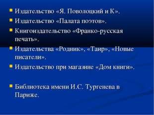 Издательство «Я. Поволоцкий и К». Издательство «Палата поэтов». Книгоиздатель