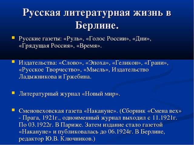 Русская литературная жизнь в Берлине. Русские газеты: «Руль», «Голос России»,...