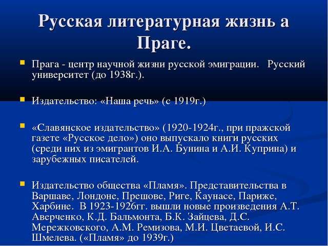 Русская литературная жизнь а Праге. Прага - центр научной жизни русской эмигр...