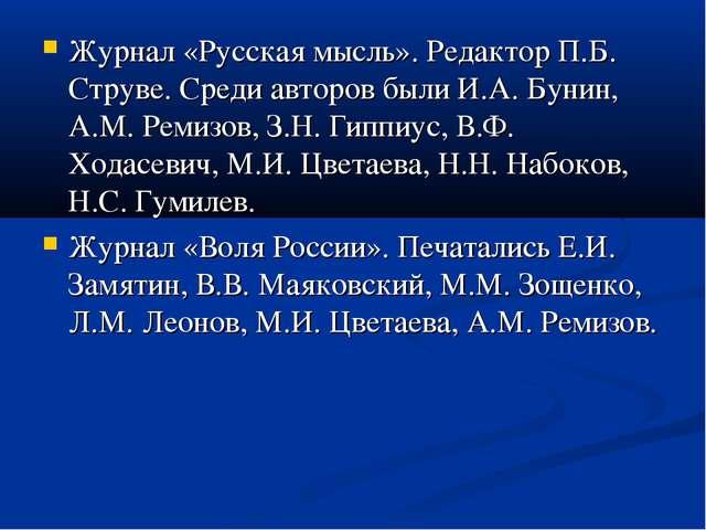 Журнал «Русская мысль». Редактор П.Б. Струве. Среди авторов были И.А. Бунин,...