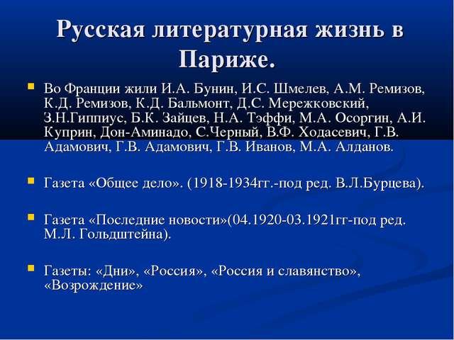 Русская литературная жизнь в Париже. Во Франции жили И.А. Бунин, И.С. Шмелев...