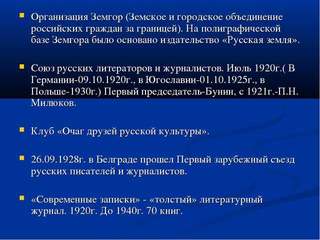 Организация Земгор (Земское и городское объединение российских граждан за гра...