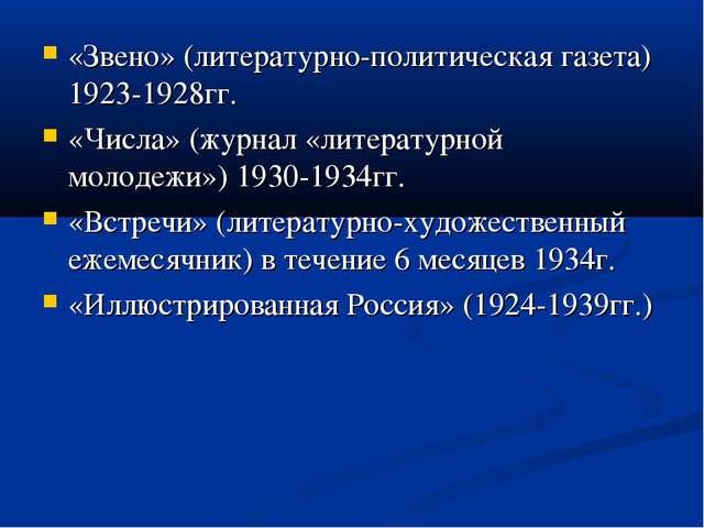 «Звено» (литературно-политическая газета) 1923-1928гг. «Числа» (журнал «литер...