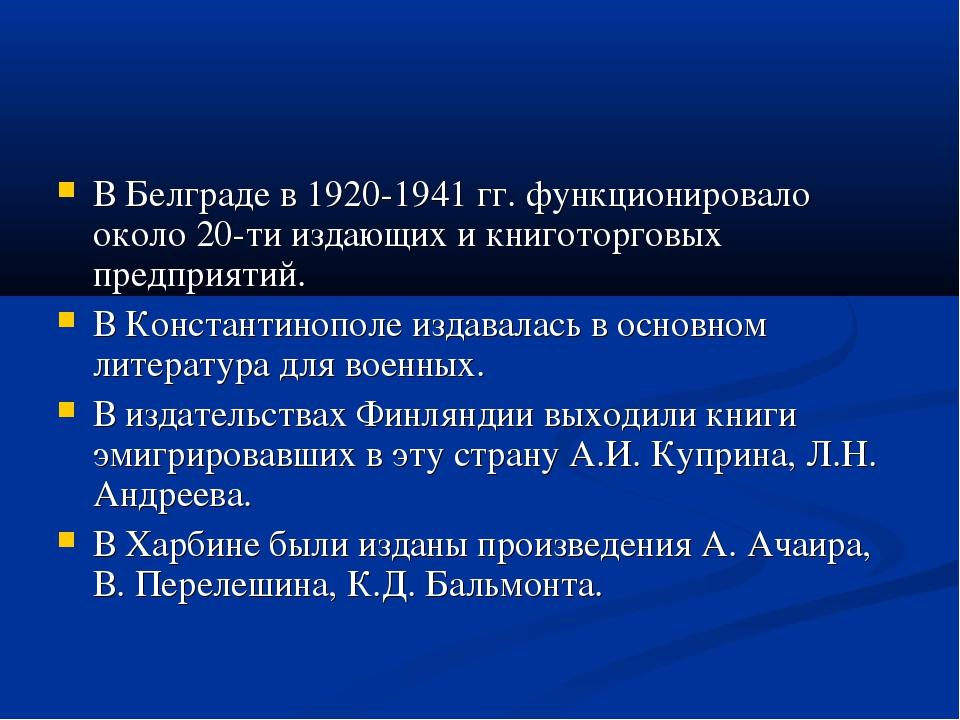 В Белграде в 1920-1941 гг. функционировало около 20-ти издающих и книготоргов...