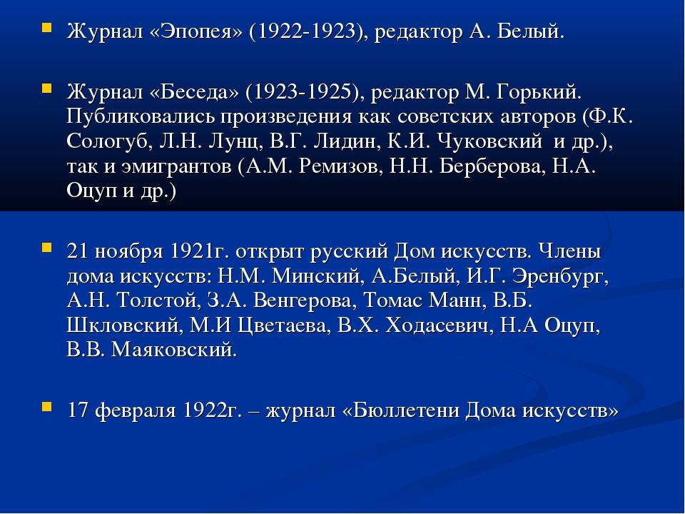 Журнал «Эпопея» (1922-1923), редактор А. Белый. Журнал «Беседа» (1923-1925),...