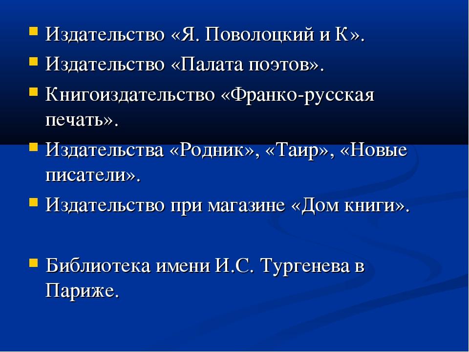 Издательство «Я. Поволоцкий и К». Издательство «Палата поэтов». Книгоиздатель...