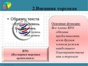 2.Внешняя торговля ВТО (Всемирная торговая организация) В настоящее время в В