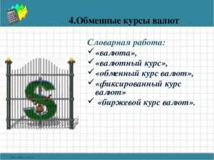 4.Обменные курсы валют Словарная работа: «валюта», «валютный курс», «обменный