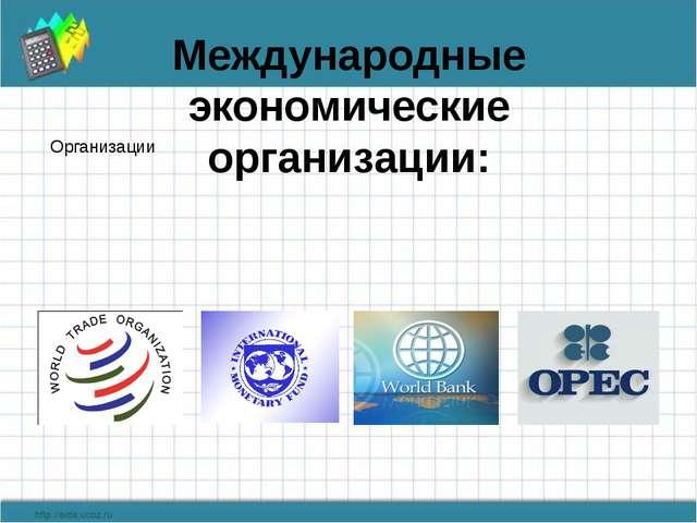 Международные экономические организации: