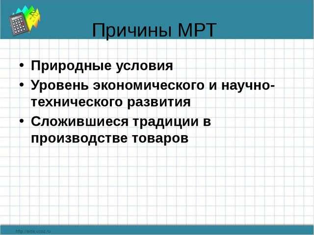 Причины МРТ Природные условия Уровень экономического и научно-технического ра...