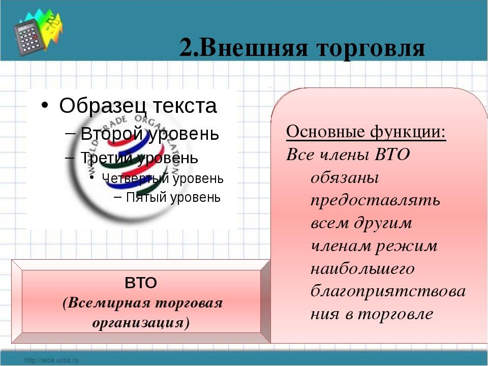 2.Внешняя торговля ВТО (Всемирная торговая организация) В настоящее время в В...