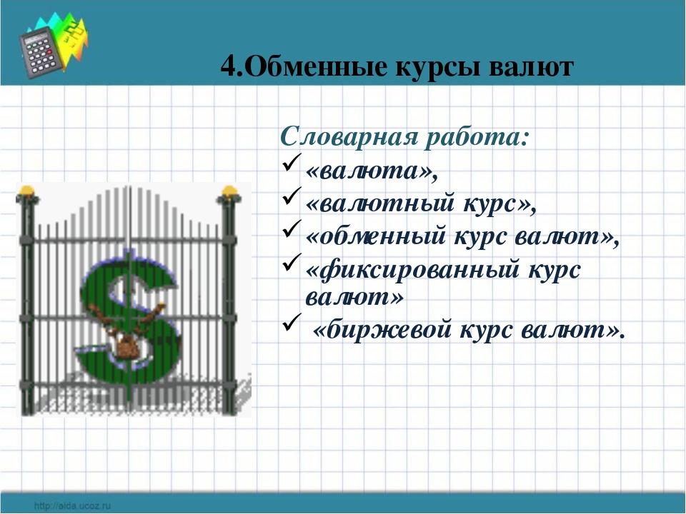 4.Обменные курсы валют Словарная работа: «валюта», «валютный курс», «обменный...