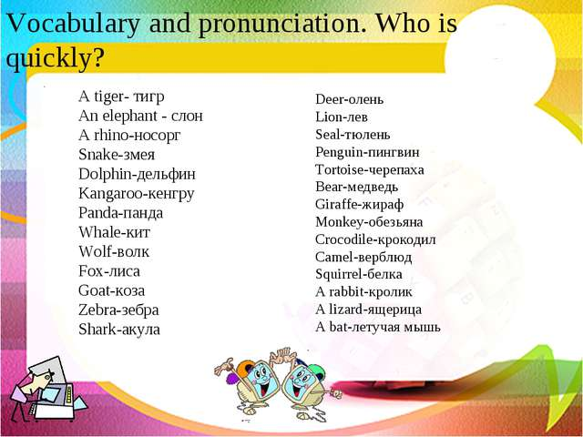 Vocabulary and pronunciation. Who is quickly? A tiger- тигр An elephant - сло...
