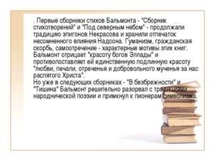 """. Первые сборники стихов Бальмонта - """"Сборник стихотворений"""" и """"Под северным"""