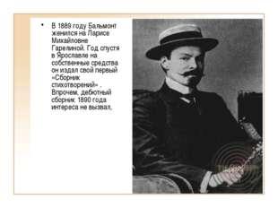 В 1889 году Бальмонт женился на Ларисе Михайловне Гарелиной. Год спустя в Яро