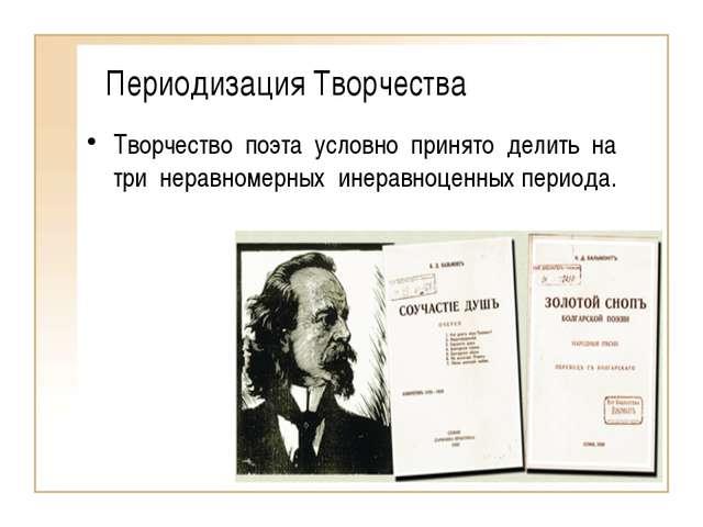 Периодизация Творчества Творчество поэта условно принято делить на три неравн...