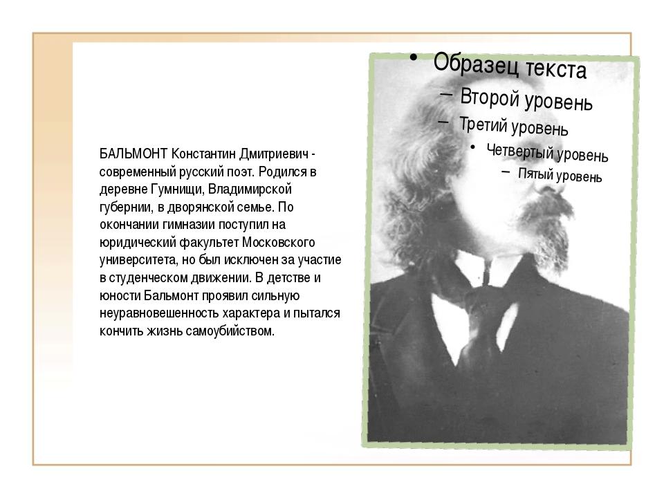БАЛЬМОНТ Константин Дмитриевич - современный русский поэт. Родился в деревне...