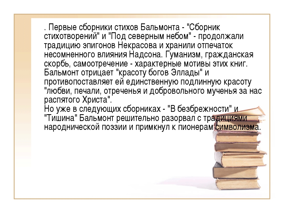 """. Первые сборники стихов Бальмонта - """"Сборник стихотворений"""" и """"Под северным..."""