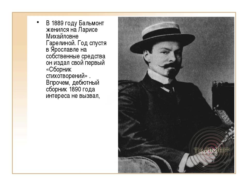 В 1889 году Бальмонт женился на Ларисе Михайловне Гарелиной. Год спустя в Яро...
