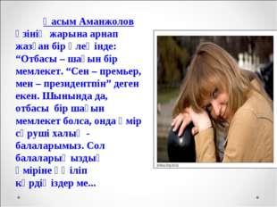 """Қасым Аманжолов өзінің жарына арнап жазған бір өлеңінде: """"Отбасы – шағын бі"""