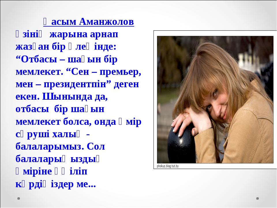 """Қасым Аманжолов өзінің жарына арнап жазған бір өлеңінде: """"Отбасы – шағын бі..."""