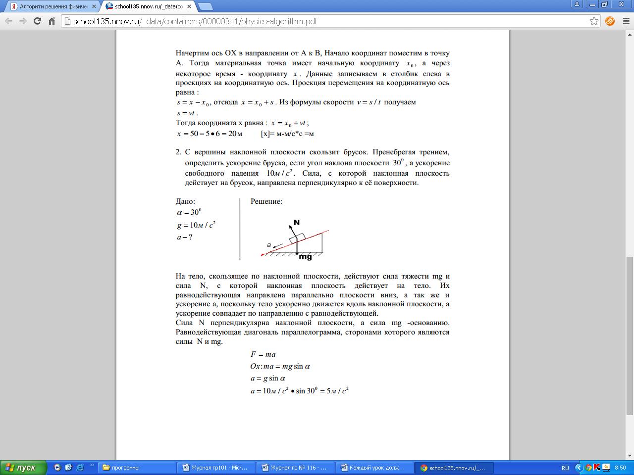 Программа решение задач физики методичка по решению задач по теоретической механике