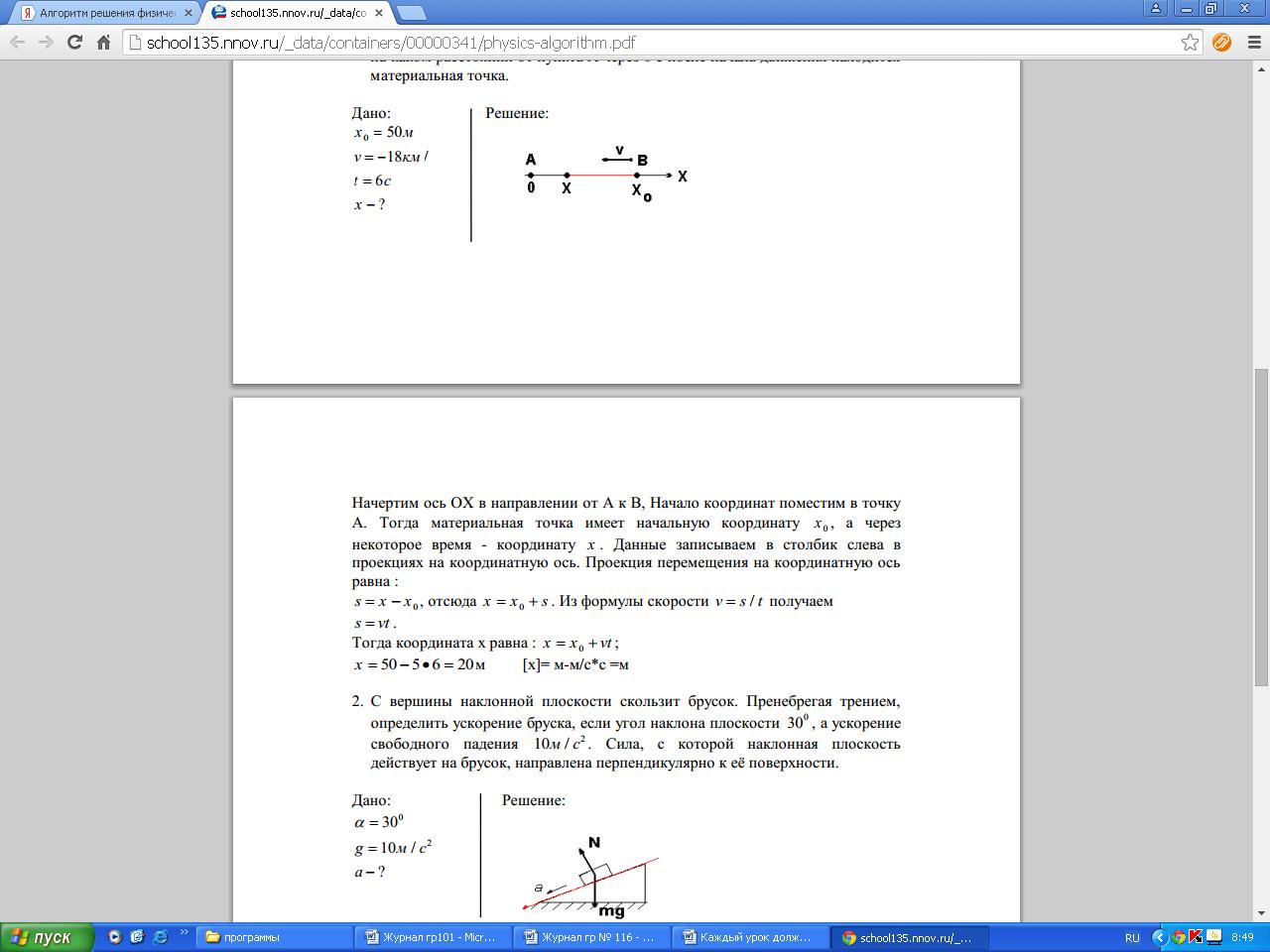 Экспериментальные задачи по физики с решениями готовое решение задачи по физике i
