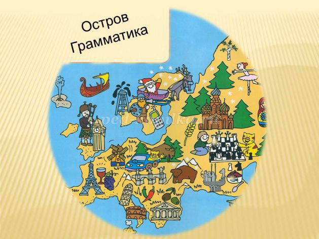 http://ped-kopilka.ru/upload/blogs/16567_6c26fd8b4a7e5e0b5f24cdeed31f0c27.jpg.jpg