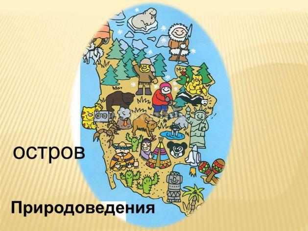 http://ped-kopilka.ru/upload/blogs/16567_625420ac730b10003c24c791e50e5a1c.jpg.jpg