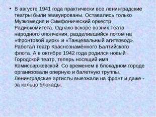 В августе 1941 года практически все ленинградские театры были эвакуированы.